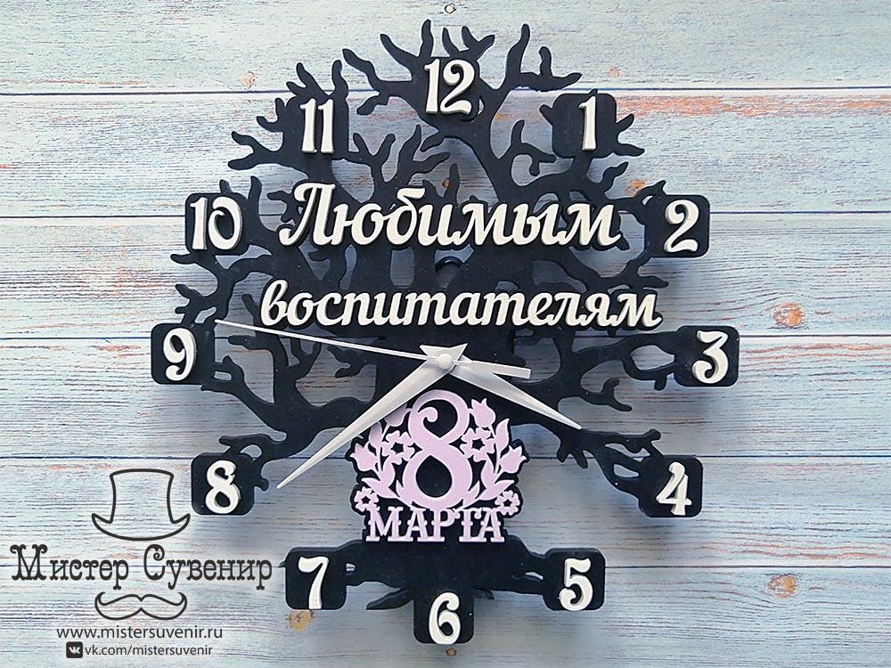 Часы воспитателям на 8 марта