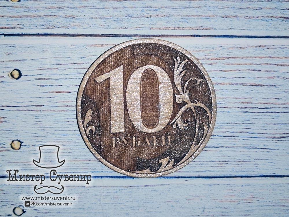 Магнитик на холодильник 10 рублей