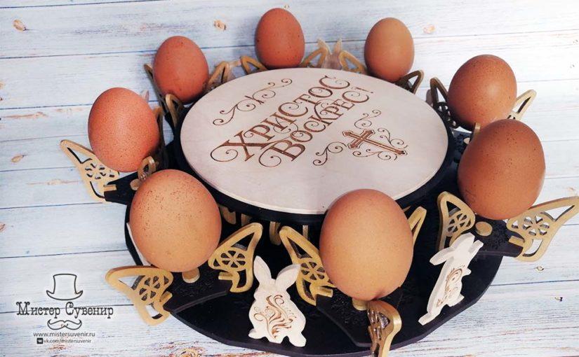 Подставка под яйца и кулич