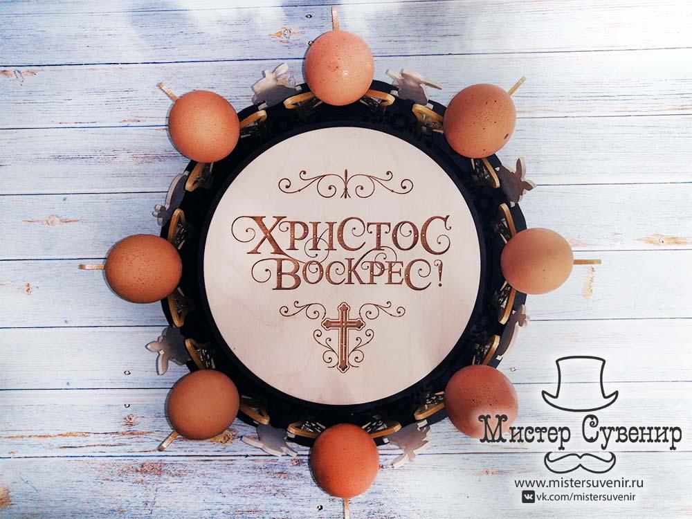 """Подставка для яиц """"Христос Воскрес"""""""