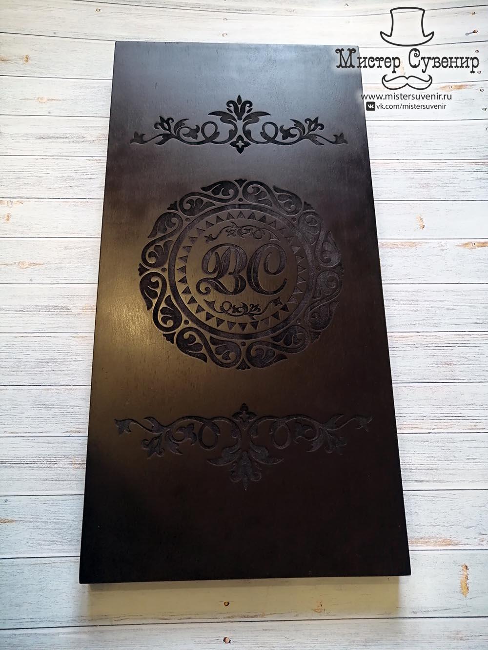 Доска для нард с инициалами владельца