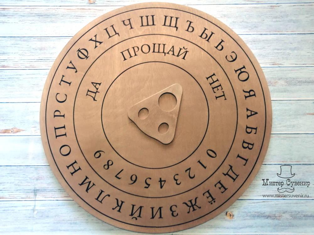 Спиритическая доска из дерева ручной работы