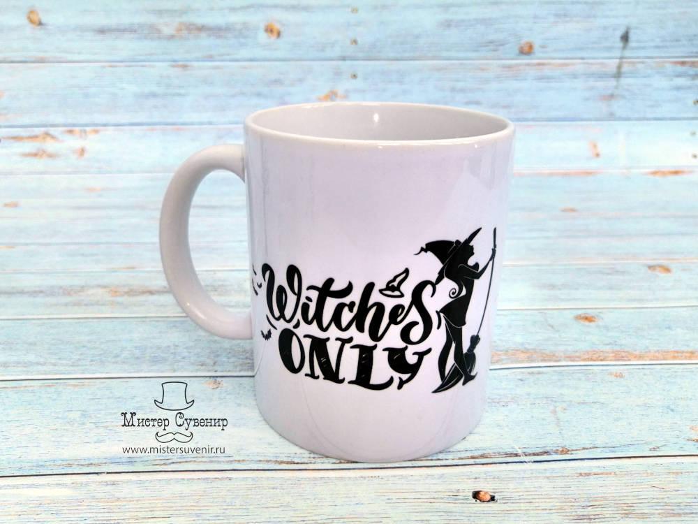 """Кружка с принтом """"witches only"""""""