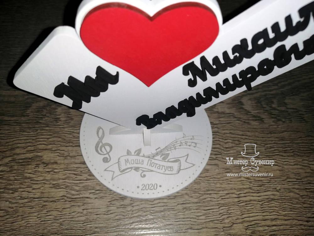 Именной подарок учителю музыки