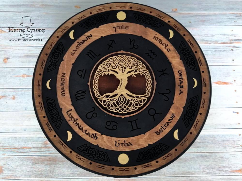 Деревянный столик колесо года иггдрасиль